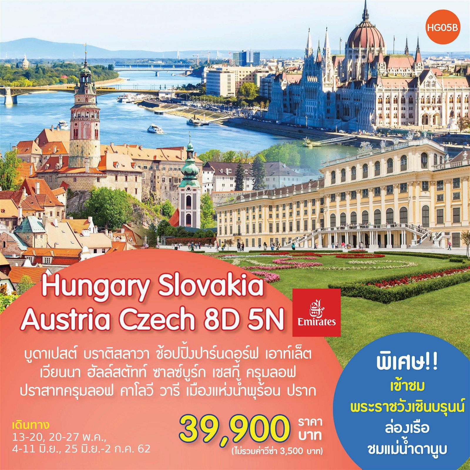 Hungary Slovakia Austria Czech 8 วัน 5 คืน
