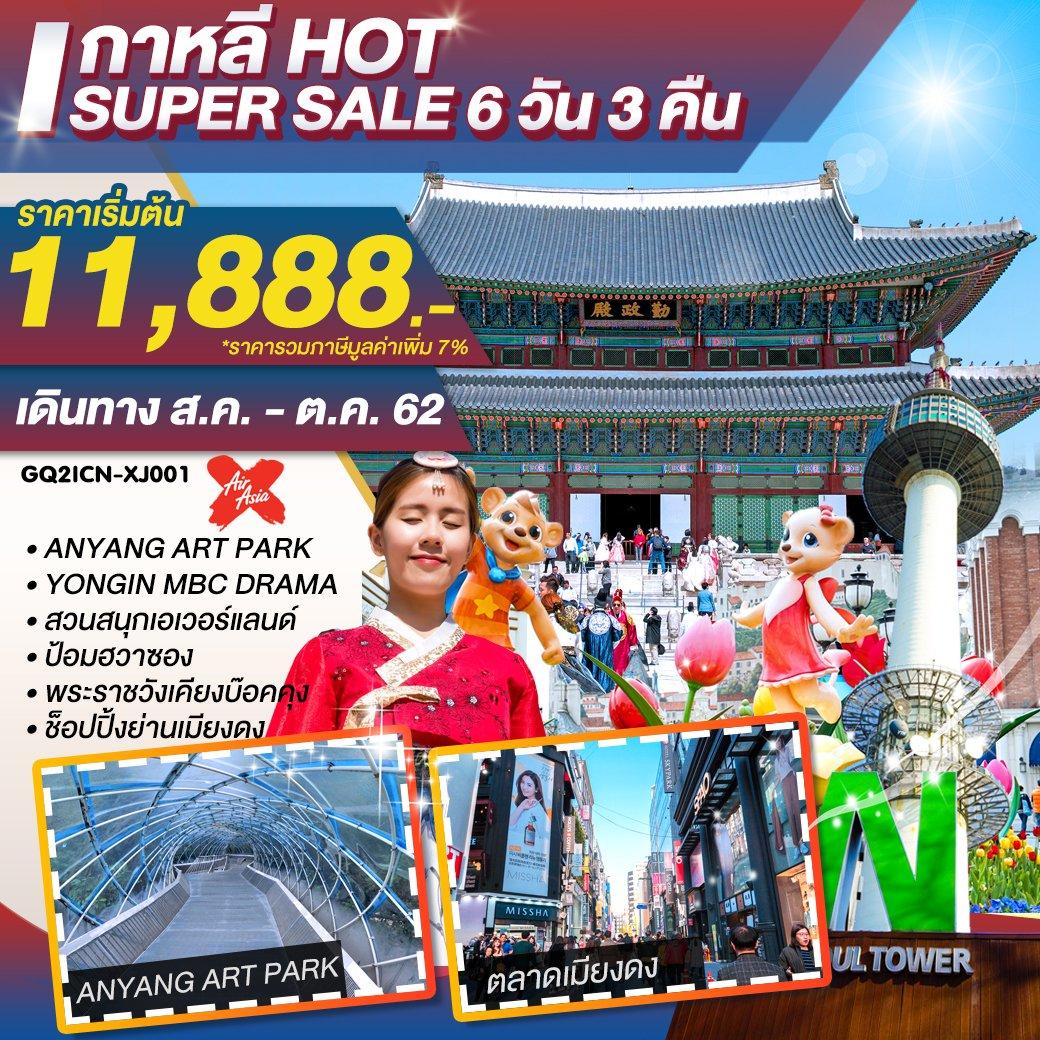 เกาหลี Hot Super Sale 6 วัน 3 คืน