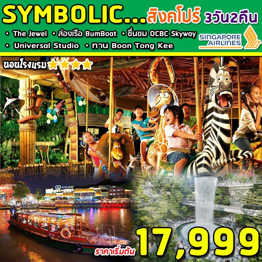 SUPERB SYMBOLIC SINGAPORE 3DAYS 2NIGHTS (SQ) JULY -NEWYEAR 2020