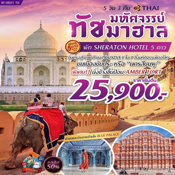 เที่ยวอินเดีย ทัวร์อินเดีย ทัชมาฮาล นครสีชมพู พักหรู 5ดาว 5วัน 3คืน บินThai Airways (TG)