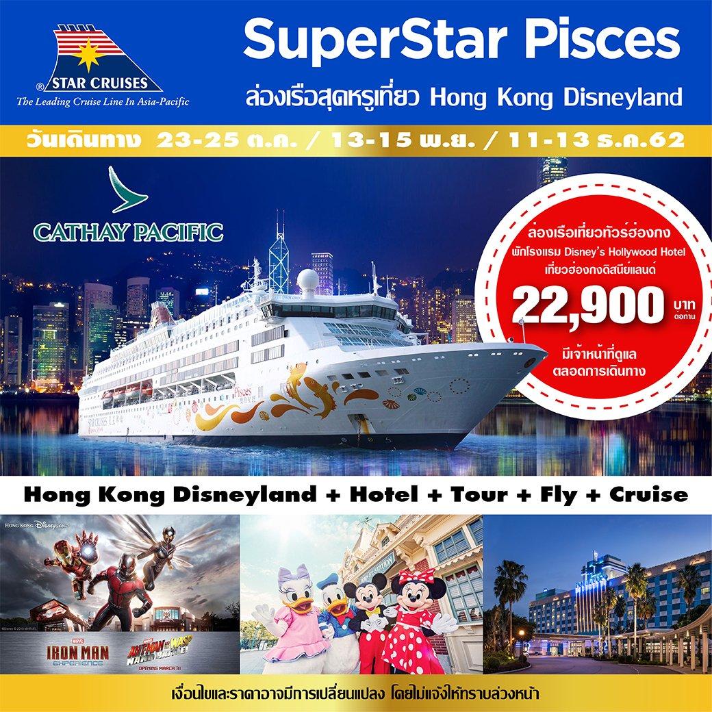แพคเกจล่องเรือสำราญSuperstar Pisces 3วัน2คืน ฮ่องกงดิสนีย์แลนด์ พิเศษ!!พัก DISNEY'S HOLLYWOOD HOTEL 1 คืน บินCATHAY PACIFIC(CX)