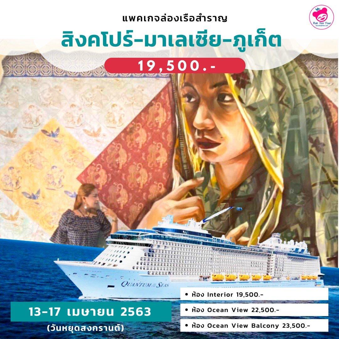 แพคเกจล่องเรือสำราญQuantum of the Seas 5วัน4คืน สิงคโปร์-พอร์ทคลัง(กัวลาลัมเปอร์)-ภูเก็ต-สิงคโปร์(Cruise Only)
