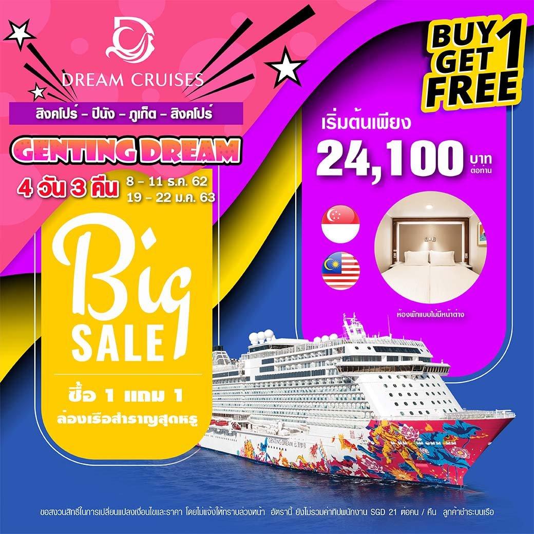 (Cruise Only) แพคเกจล่องเรือสำราญสุดหรู ซื้อ 1 แถม 1 เที่ยวสุดคุ้มสะใจ ไป 3 ประเทศ สิงคโปร์-ปีนัง-ภูเก็ต-สิงคโปร์ 4วัน3คืน