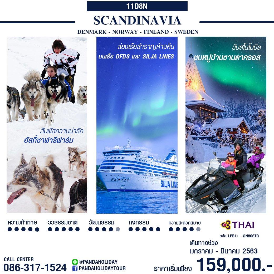 สแกนดิเนเวีย นอร์เวย์ ฟินแลนด์ สวีเดน 11 วัน TG