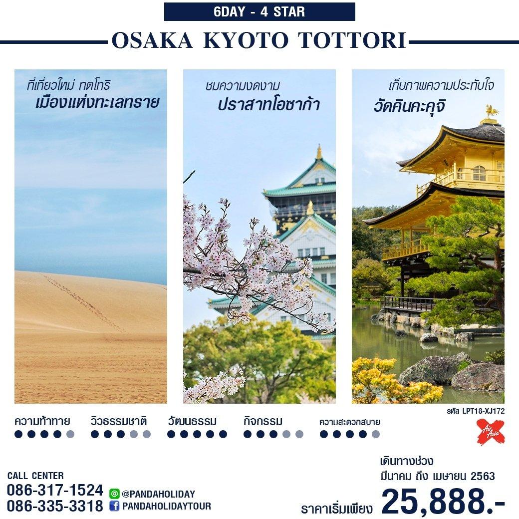 โอซาก้า เกียวโต ทตโตริ 6 วัน