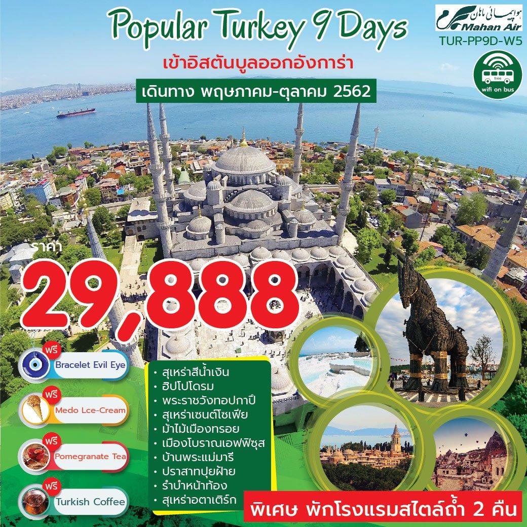 ทัวร์ตุรกี POPULAR TURKEY 9 DAYS 6 NIGHT