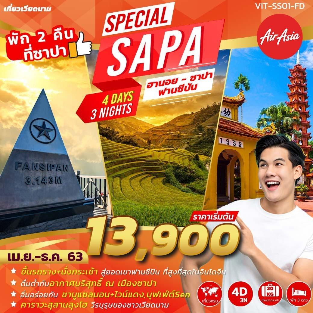 ทัวร์เวียดนาม SPECIAL SAPA VIETNAM HAN SAPA FANSIPAN 4 DAYS
