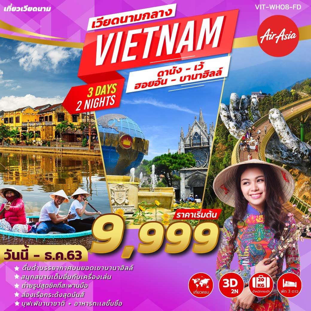 ทัวร์เวียดนาม WORLD HERRITAGE VIETNAM เว้ ดานัง ฮอยอัน 3 วัน 2 คืน