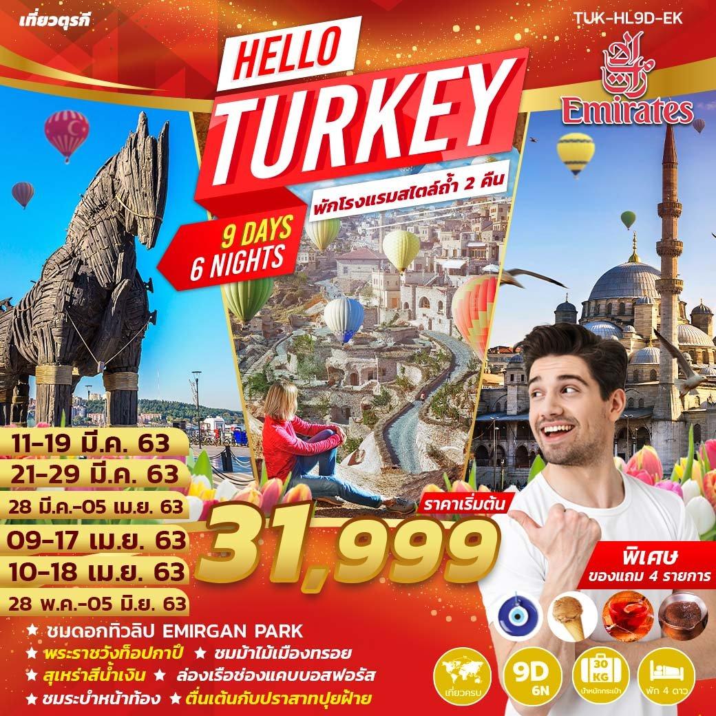 ทัวร์ตุรกี HELLO TURKEY 9 DAYS 6 NIGHT
