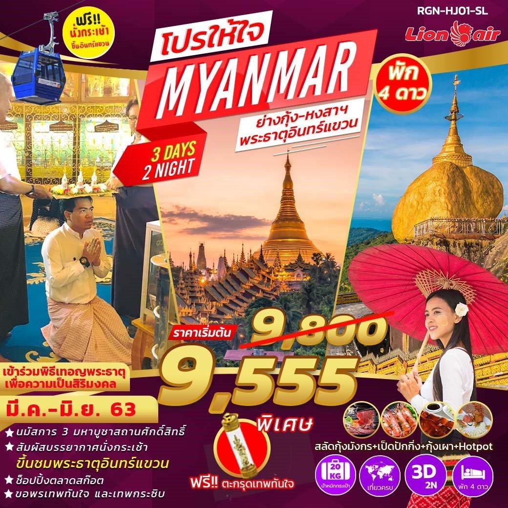 ทัวร์พม่า PRO HAI JAI MYANMAR 3 DAYS 2 NIGHTS