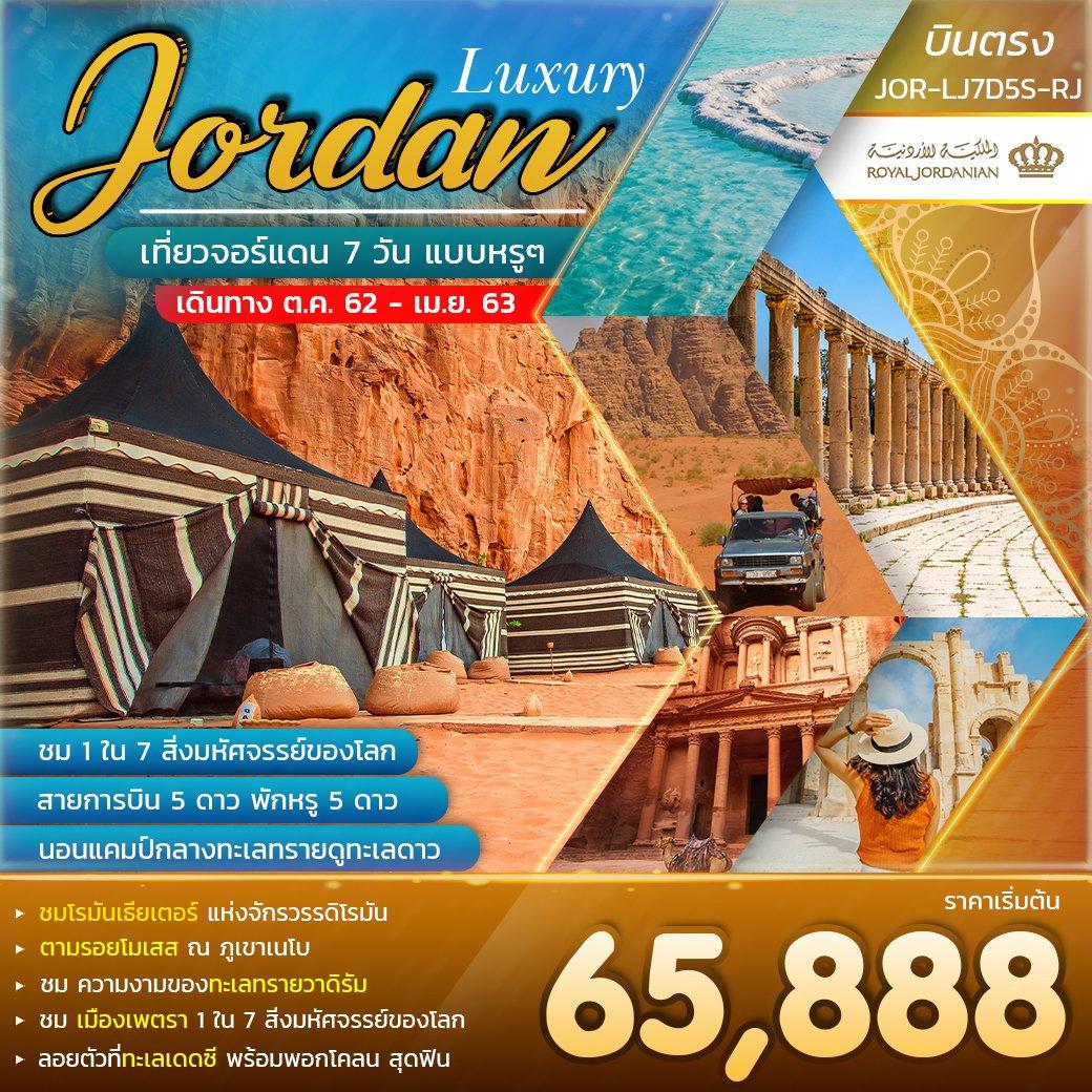 ทัวร์จอร์แดน LUXURY JORDAN 7 DAYS 4 NIGHT BY RJ พัก 5 ดาว + นอนแค้มป์ 1 คืน