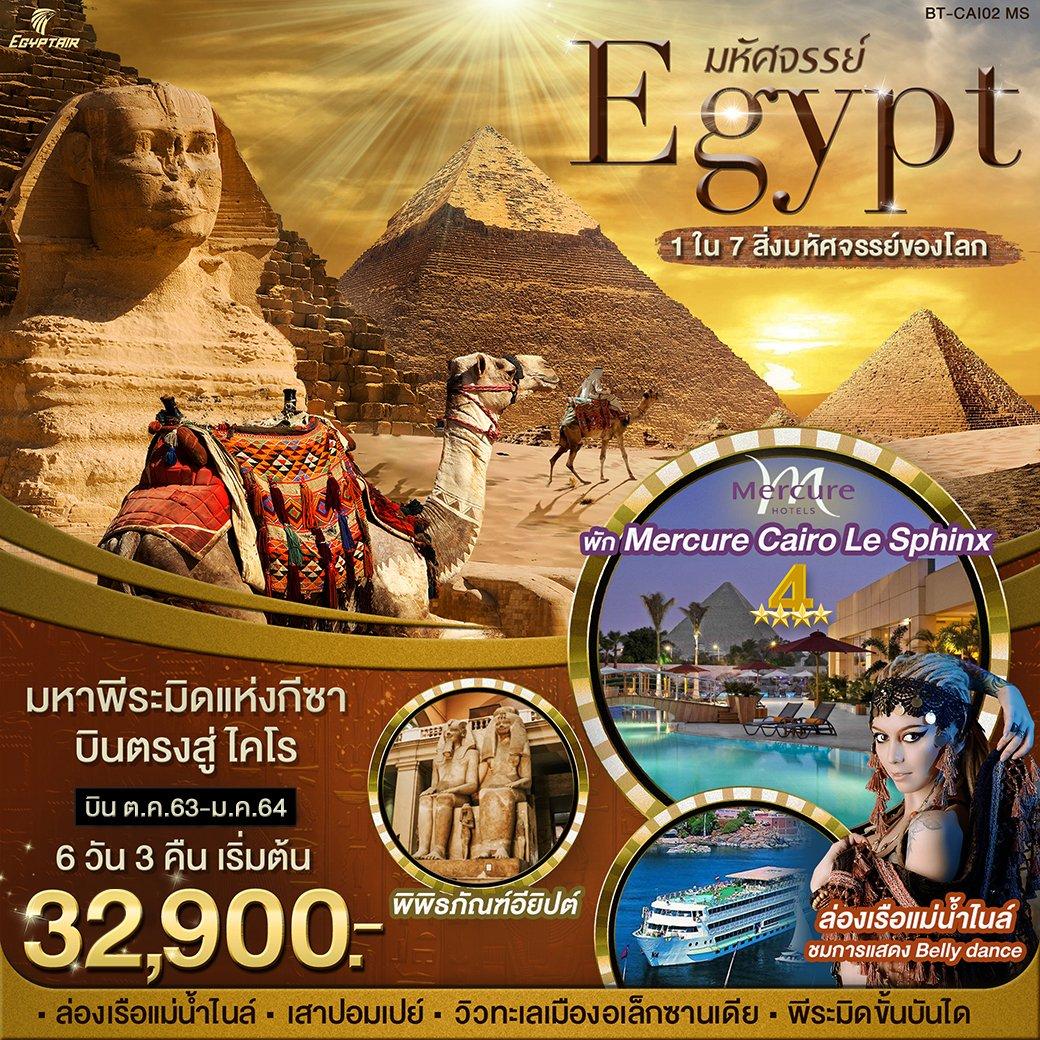 ทัวร์อียิปต์ มหัศจรรย์...อียิปต์ 1 ใน 7 สิ่งมหัศจรรย์ของโลก 6 วัน 3 คืน