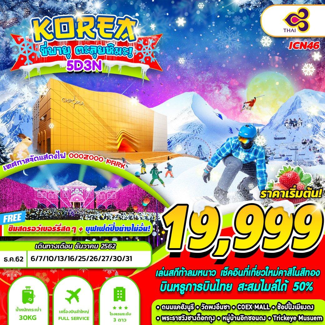 ทัวร์เกาหลี KOREA ขี่พายุ ตะลุยหิมะ 5D3N