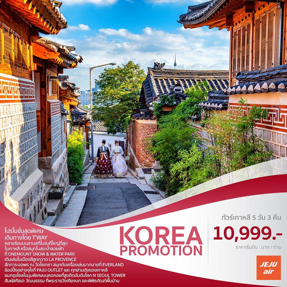 ทัวร์เกาหลี ทัวร์เกาหลี KOREA PROMOTION