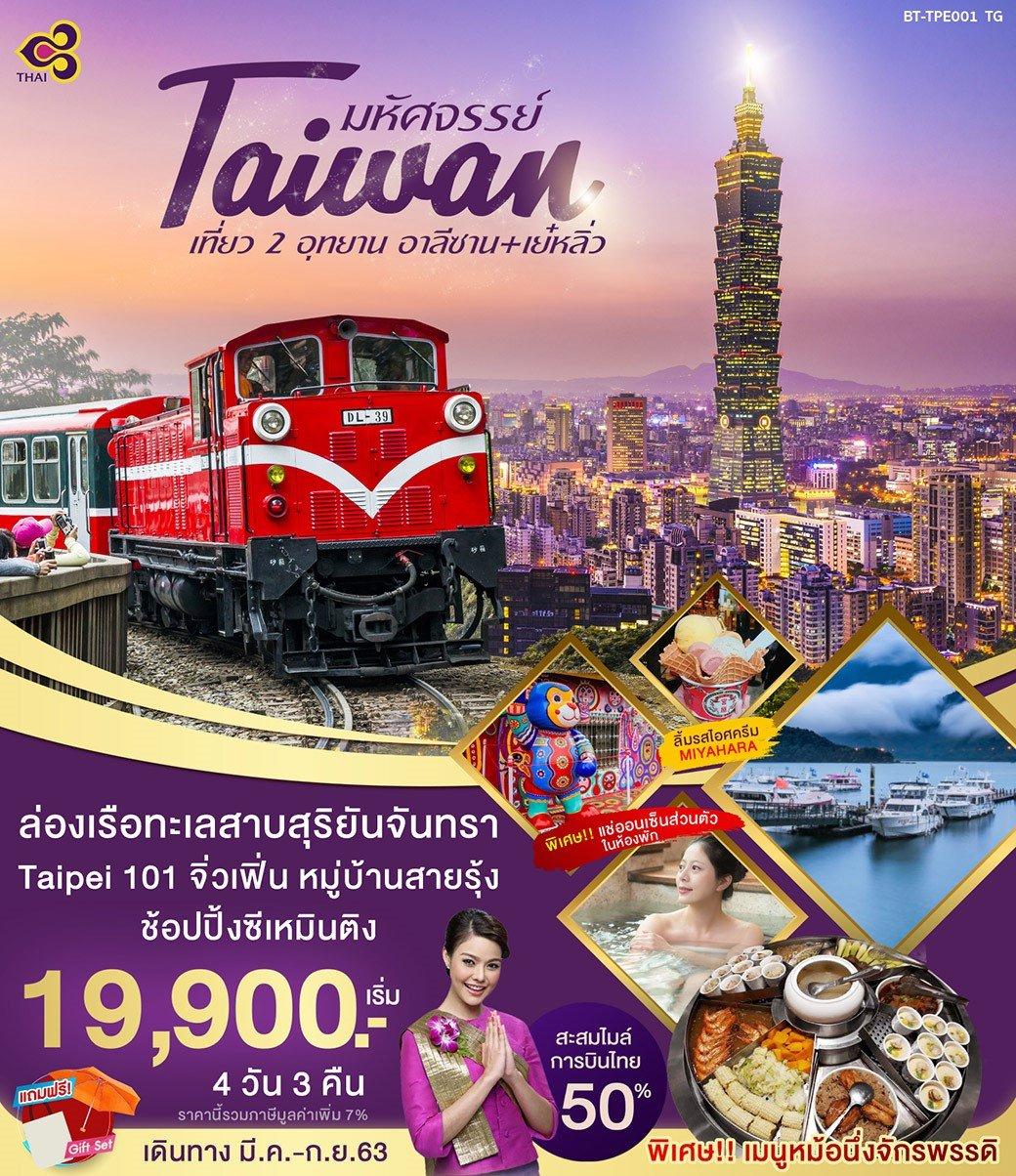ทัวร์ไต้หวัน มหัศจรรย์....TAIWAN เที่ยว 2 อุทยานอาลีซาน+เย๋หลิ่ว บินการบินไทย 4 วัน 3 คืน
