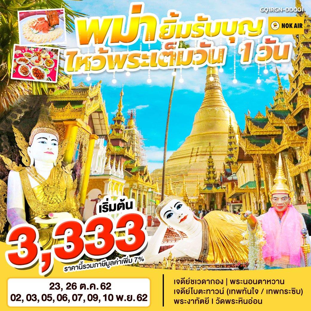 ทัวร์พม่า พม่า ยิ้มรับบุญ ไหว้พระเต็มวัน 1 วัน BY (DD)