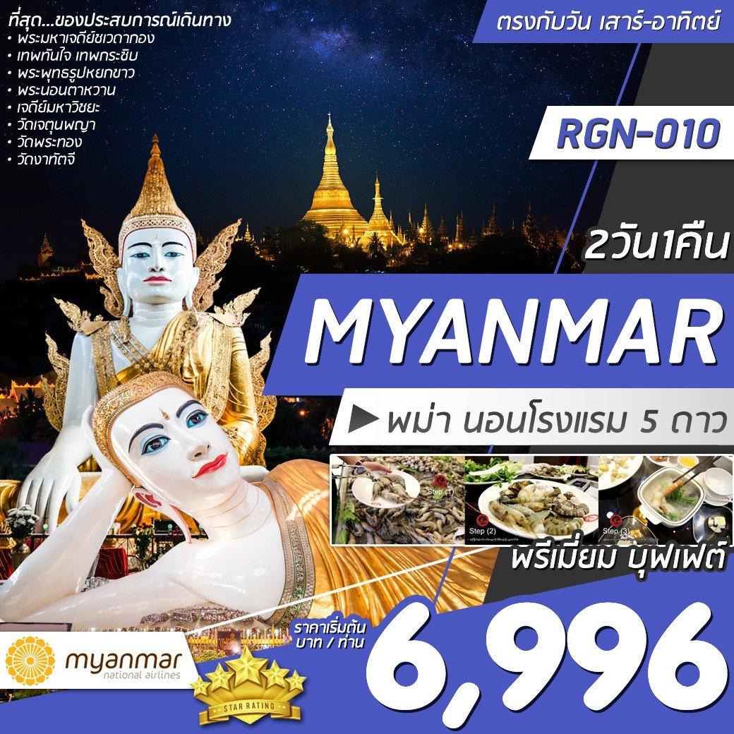 ทัวร์พม่า 5 Star Myanmar Yangon 2 วัน 1 คืน