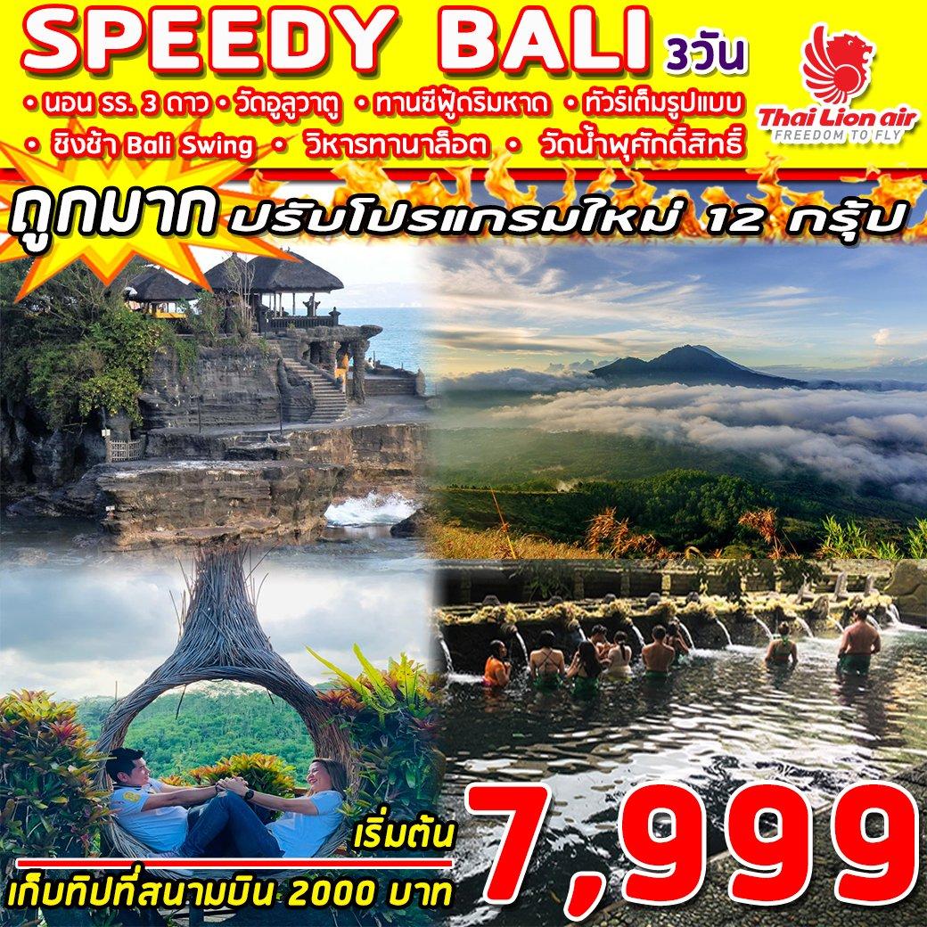 ทัวร์อินโดนีเซีย SUPERB BALI SPEEDY BALI 3D2N (SL)