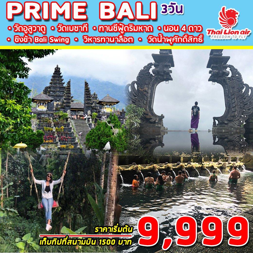 ทัวร์อินโดนีเซีย SUPERB BALI PRIME 3DAYS 2NIGHTS (SL) JAN-MAR 2020