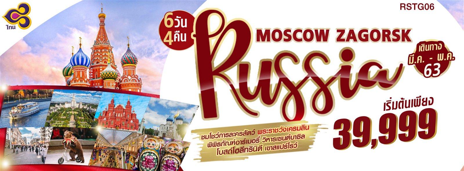 ทัวร์รัสเซีย RUSSIA MOSCOW ZAGORSK [TG] 6D4N
