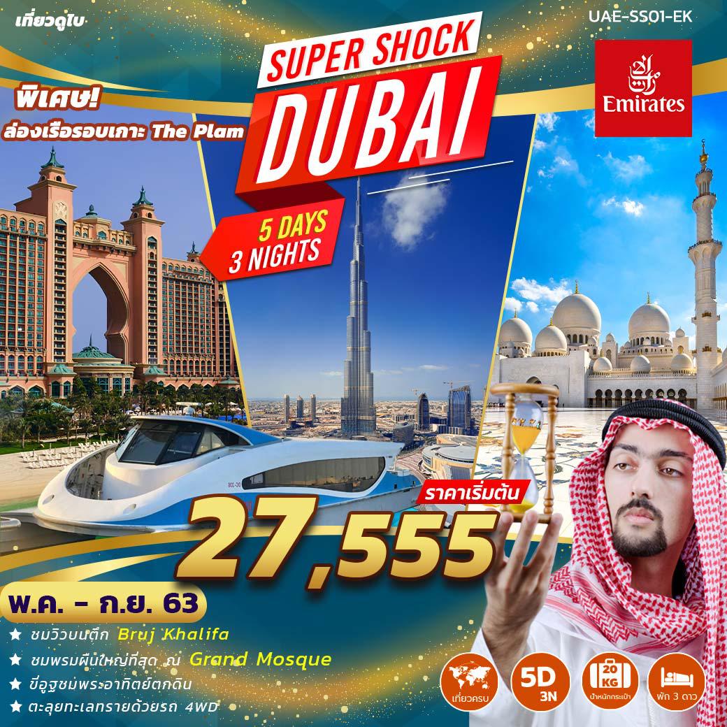ทัวร์ดูไบ SUPER SHOCK DUBAI 5DAYS 3NIGHT
