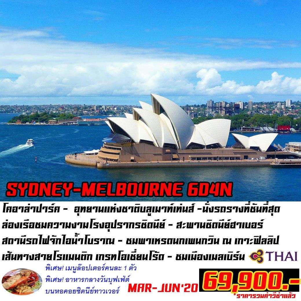 ทัวร์ซิดนีย์ เมลเบิร์น SYDNEY - MELBOURNE 6 DAYS 4 NIGHTS
