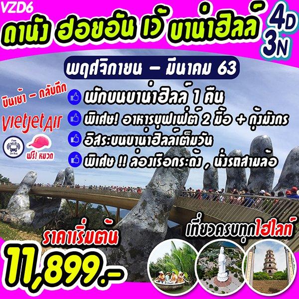 ทัวร์เวียดนาม ดานัง ฮอยอัน เว้ บาน่าฮิลล์ 4วัน 3คืน
