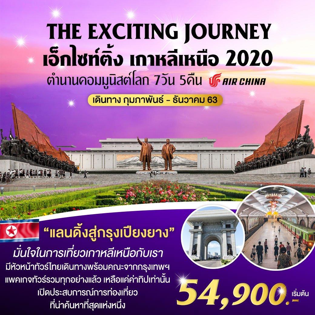 ทัวร์เกาหลีเหนือ 2020 The Exciting Journey ตำนานคอมมูนิสต์โลก 7 วัน 5 คืน