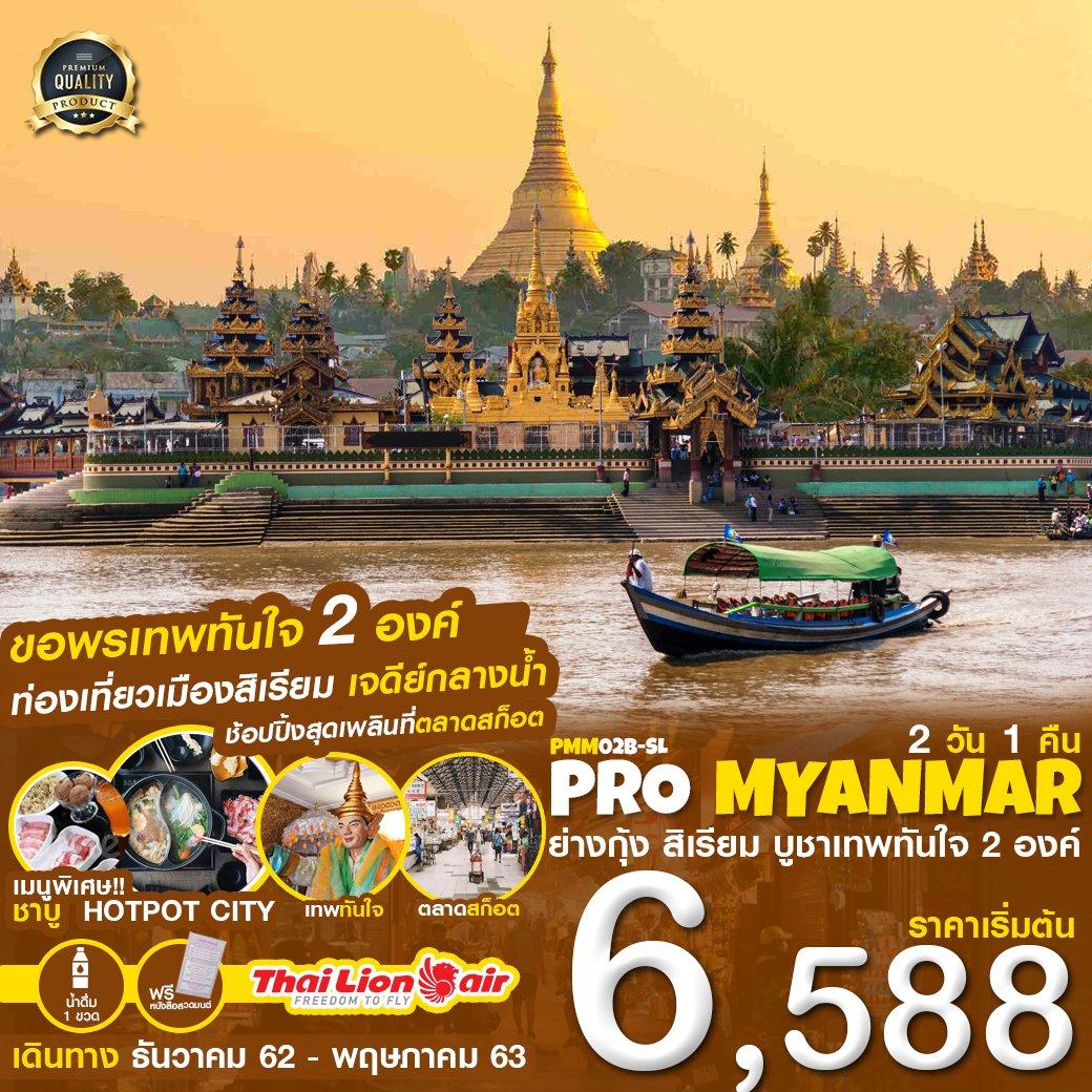 ทัวร์พม่า พม่าไหว้พระ เสริมดวงชะตา PMM02B-SL