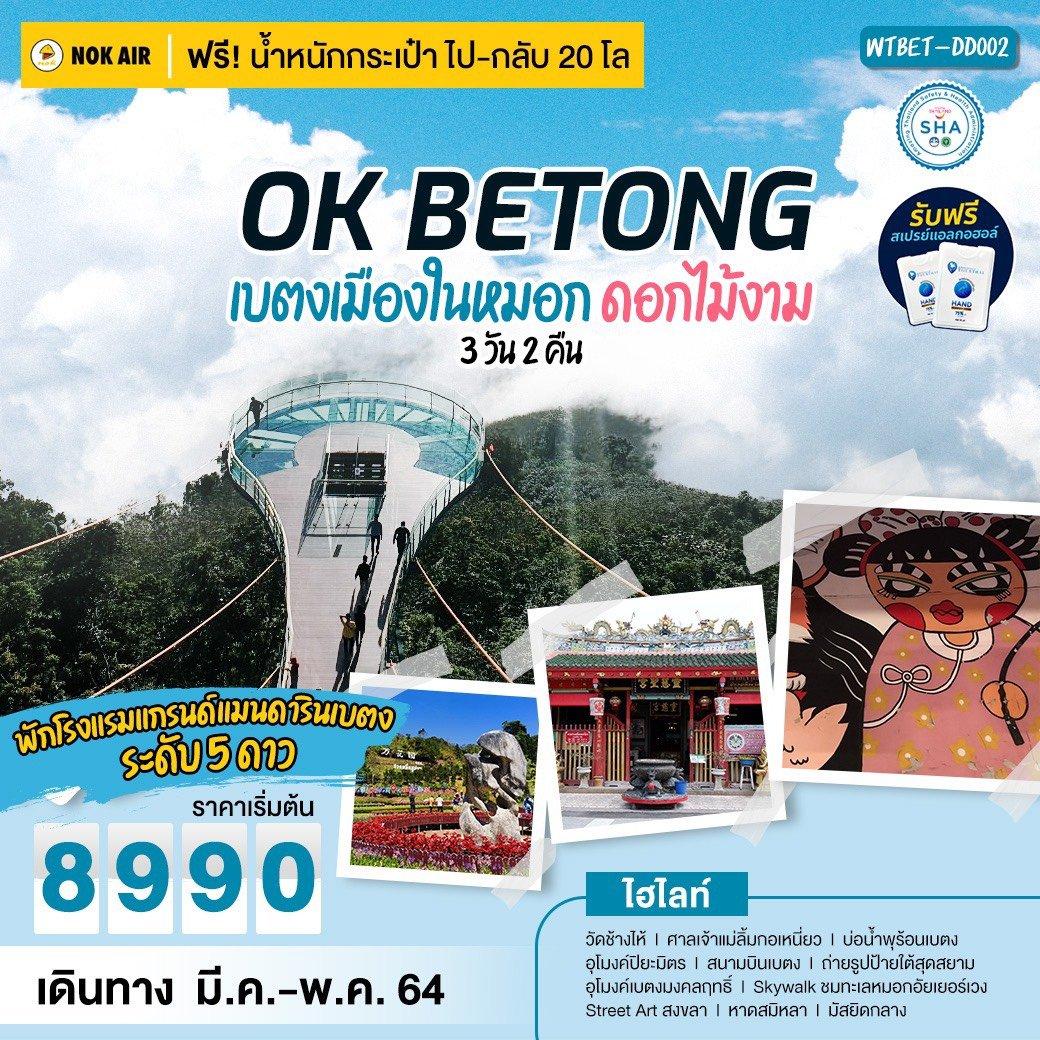 ทัวร์OK BETONG เบตงเมืองในหมอก ดอกไม้งาม 3 วัน 2 คืน