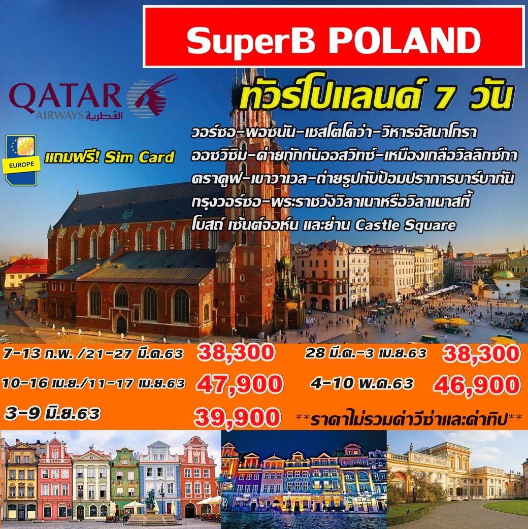 HAPPY TRIPS POLAND HVG-QR74 ทัวร์ยุโรป โปแลนด์ SUPERB POLAND 7D 4N