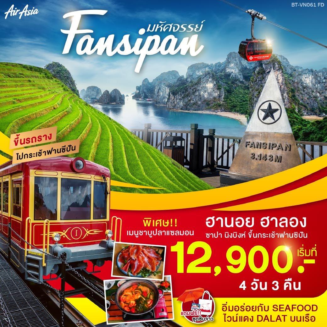 ทัวร์เวียดนาม HAPPY TRIPS VIETNAM HBI-BT-VN061_FD มหัศจรรย์..ฟานซีปัน ซาปา บินแอร์เอเชีย