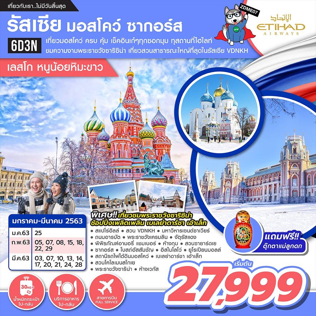 ทัวร์รัสเซีย ทัวร์มอสโคว์ ทัวร์ซากอร์ส HAPPY TRIPS RUSSIA HZG-ZDME07-EY63
