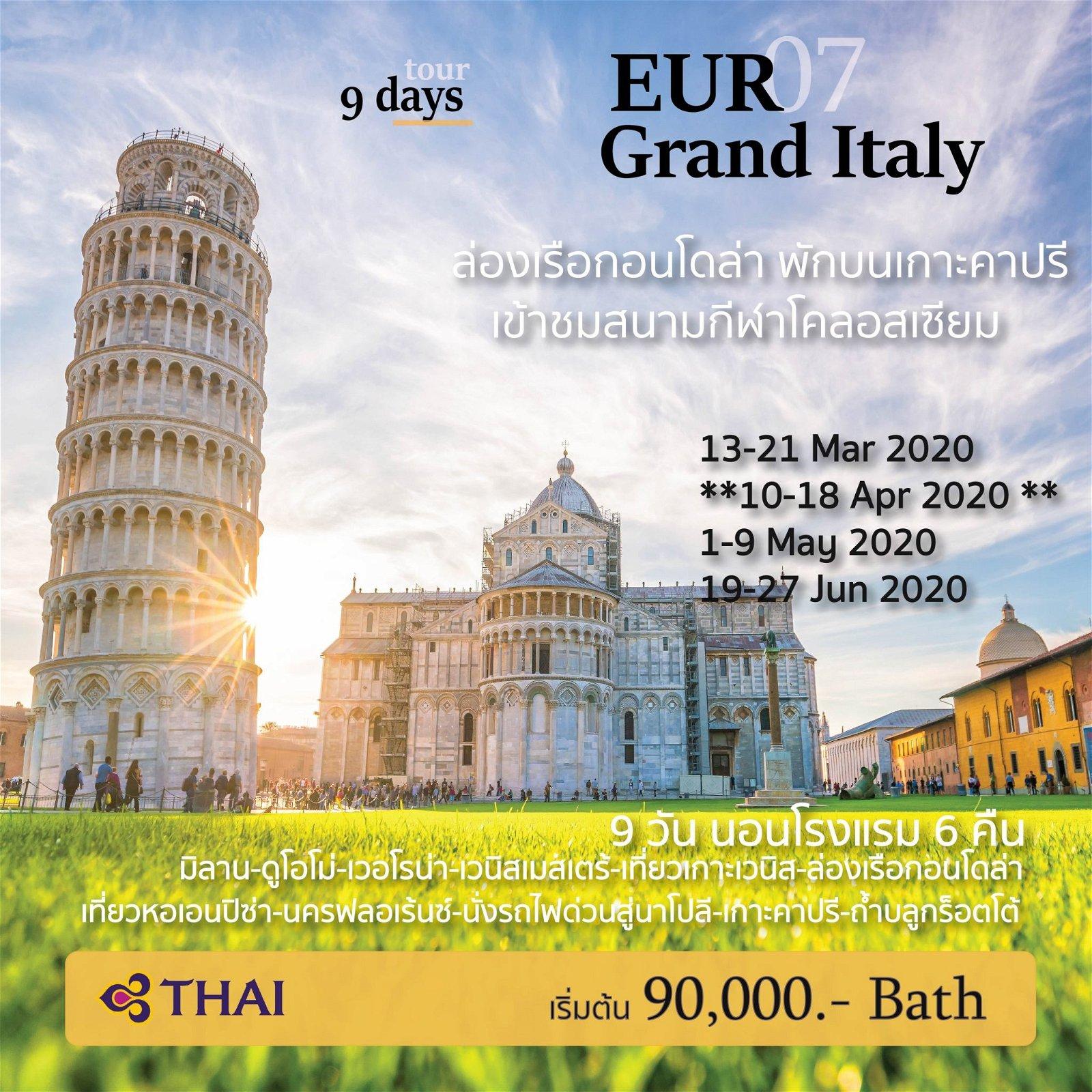 ทัวร์ยุโรป ทัวร์อิตาลี HAPPY TRIPS GRAND ITALY TOUR 9D6N HDS-EUR07-TG96