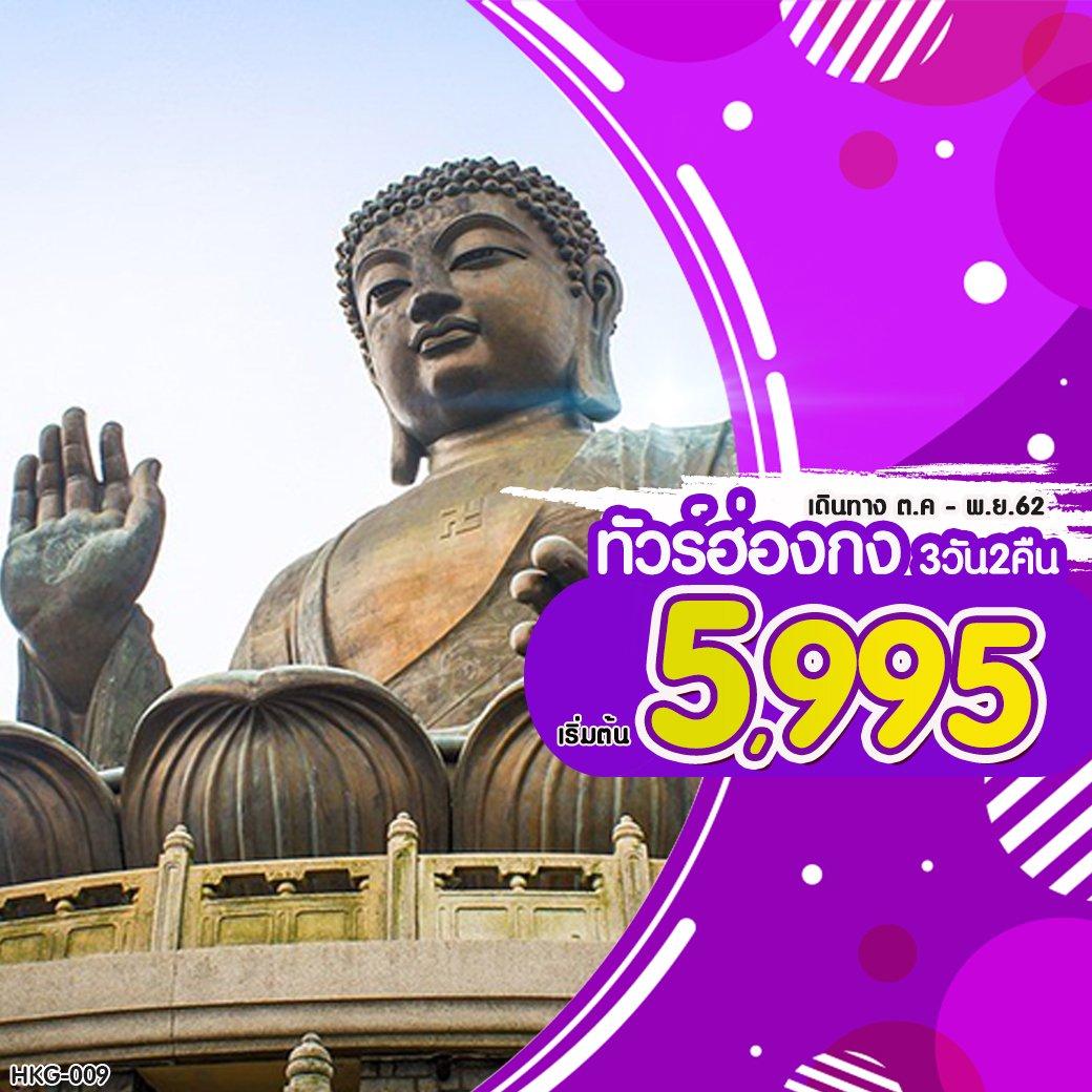 HKG-009 HONGKONG SHENZHEN GLASS BRIDGE 5995 3D2N EK