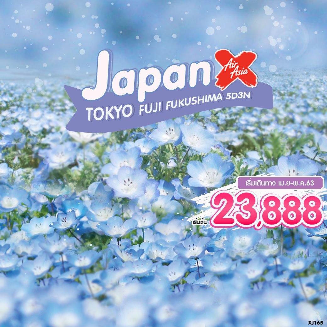 XJ165 TOKYO FUJI FUKUSHIMA 5D3N ซุปตาร์ เบบี้บลูส์