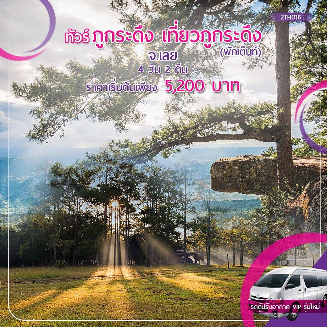 ทัวร์ไทย 2TH016# ภูกระดึง เที่ยวภูกระดึง จ.เลย (พักเต็นท์) 4 วัน 2 คืน VAN