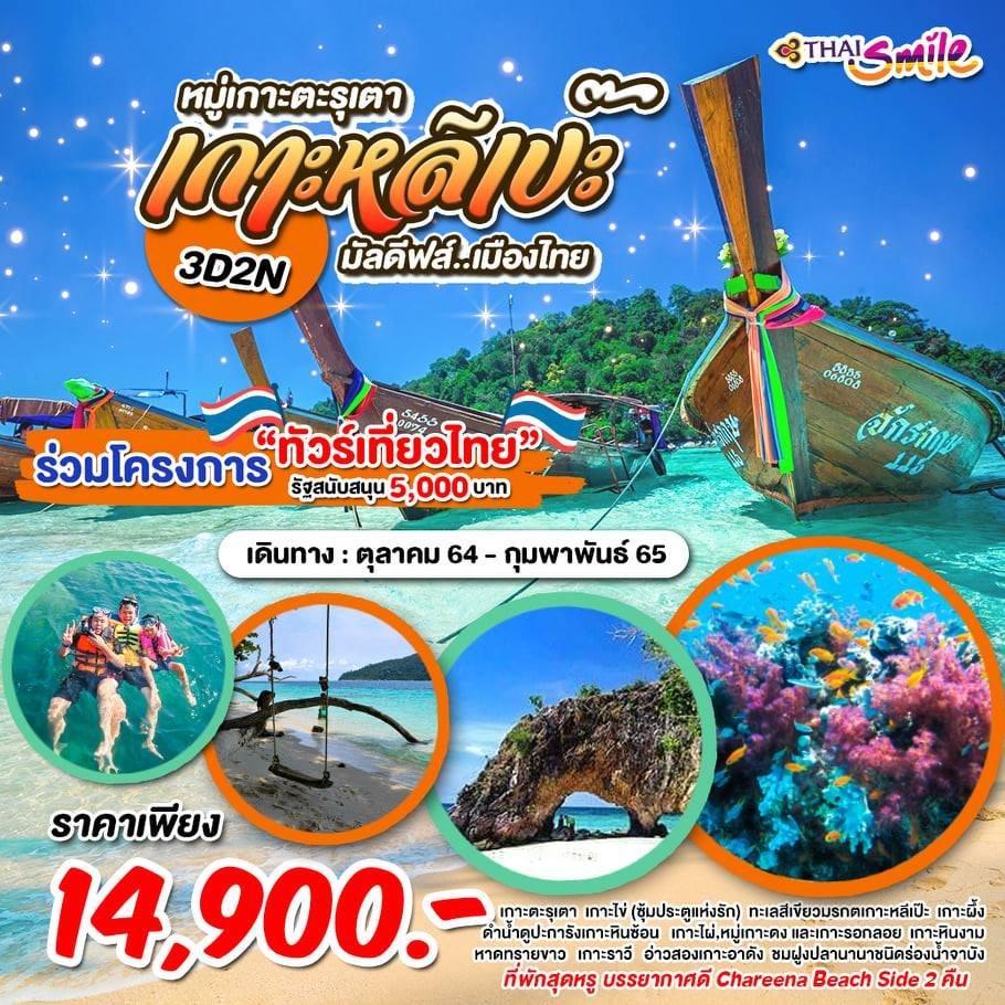 อุทยานแห่งชาติหมู่เกาะตะรุเตา–เกาะหลีเป๊ะ มัลดีฟส์..เมืองไทย 3 วัน 2 คืน #ทัวร์ทั่วไทย