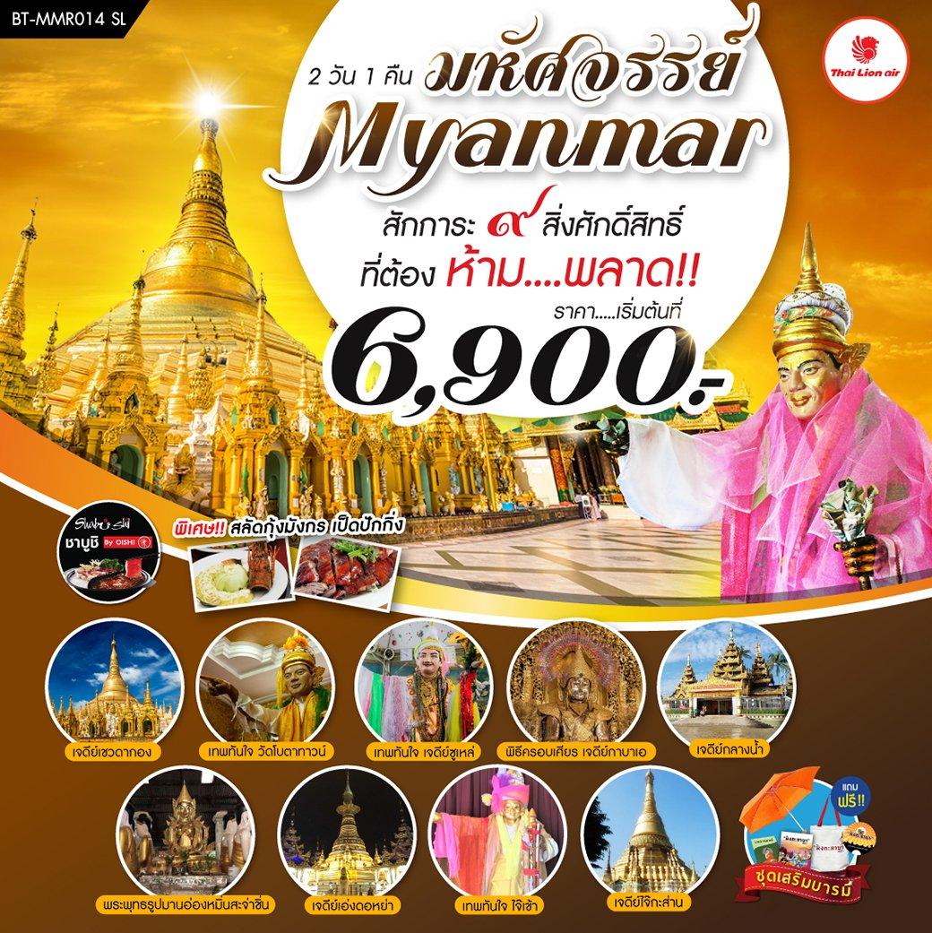 พม่า ย่างกุ้ง สิเรียม เทพทันใจ 9 สิ่งศักดิ์สิทธิ์