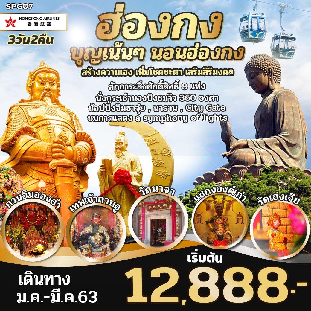 SPG07 ฮ่องกง บุญเน้นๆ นอนฮ่องกง 3 วัน 2 คืน เดือน ม.ค.-มี.ค.63 เริ่มต้น 12,888 (HX)