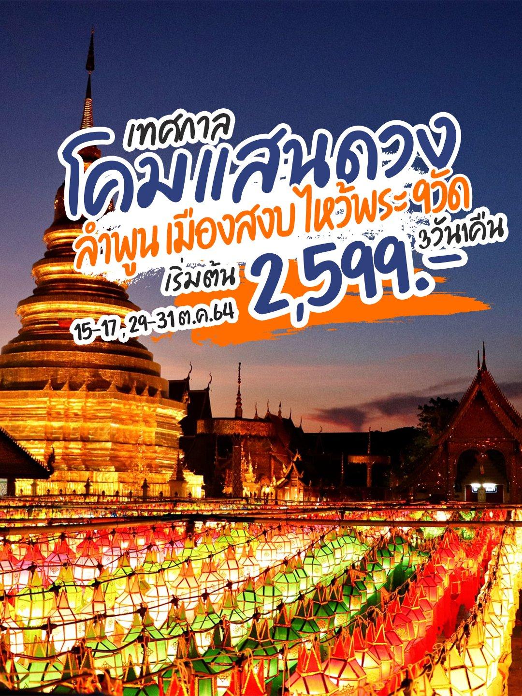 เทศกาลโคมแสนดวง ลำพูน 3วัน1คืน เริ่ม 2,599.- วันที่ 15-17 , 29-31 ต.ค.64