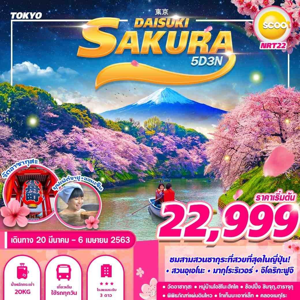ทัวร์ญี่ปุ่น โตเกียว TOKYO SAKURA DAISUKI (GSNRT22)