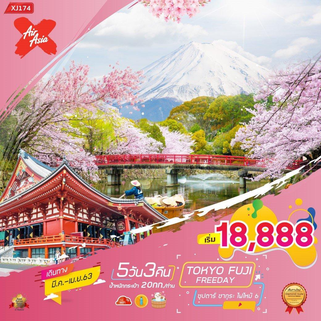 ทัวร์ญี่ปุ่น โตเกียว TOKYO FUJI FREEDAY 5D3N ซุปตาร์ ซากุระ ไฟไหม้ 6 (XJ174)