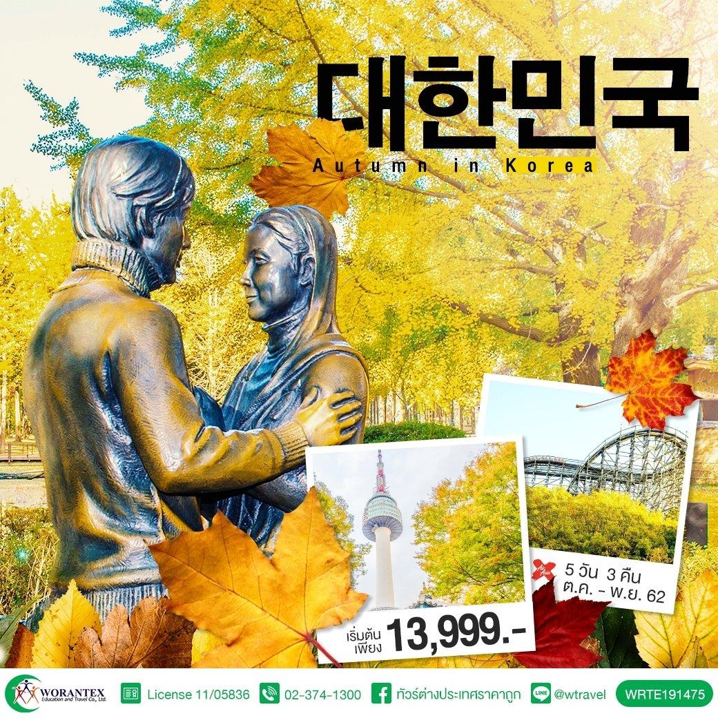 ทัวร์เกาหลี HOT HIT PROMOTION 5D 3N