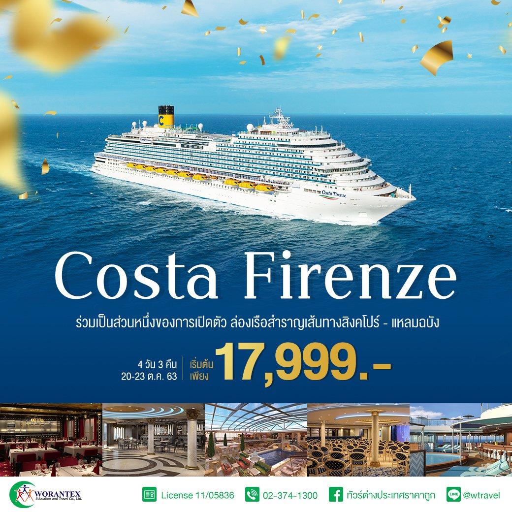 Costa Firenze สิงคโปร์ - ล่องน่านน้ำ - เกาะสมุย - แหลมฉบัง (4 วัน 3 คืน)