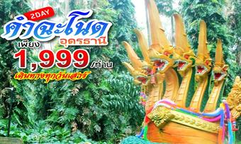 HAPPY D-DAY UDON THANI