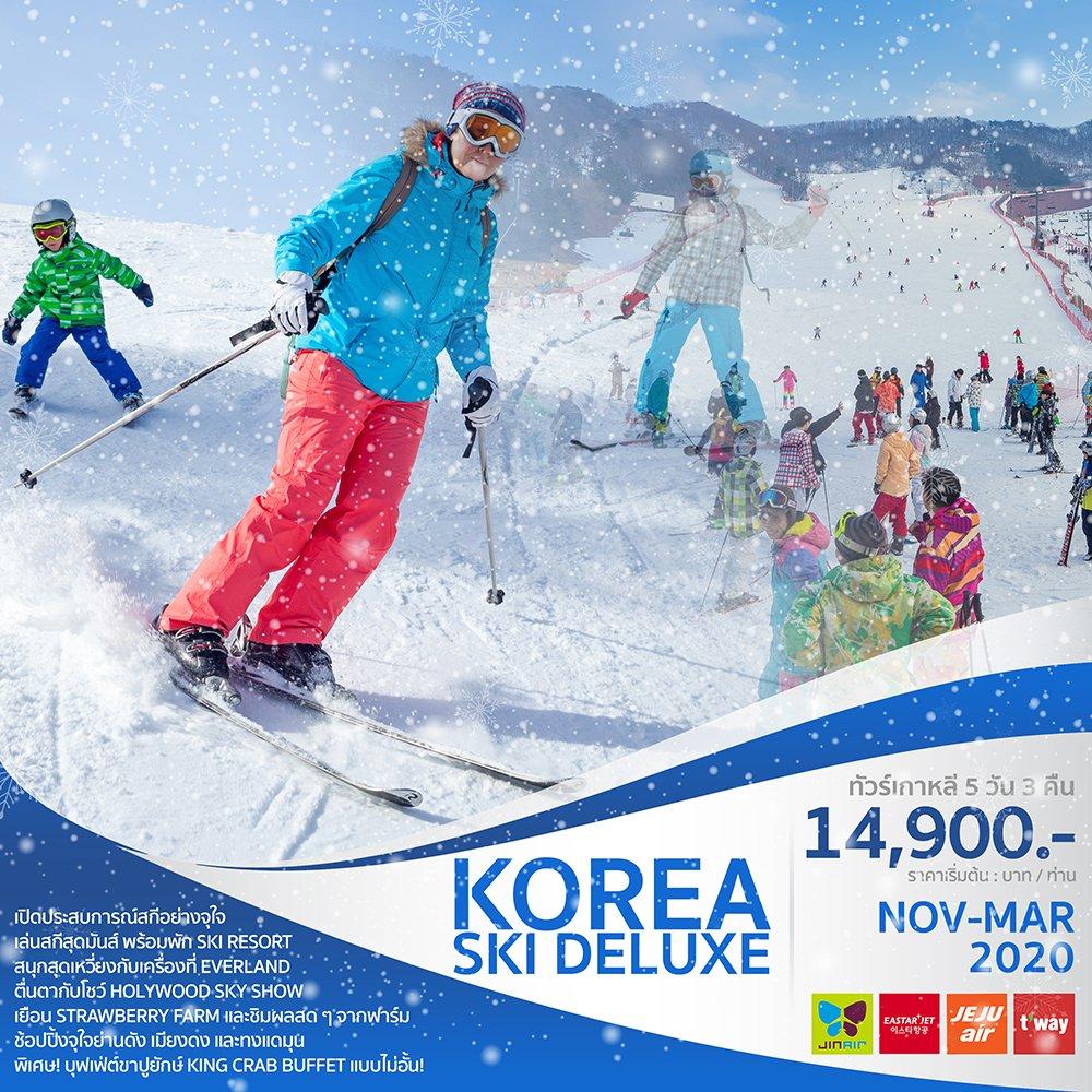 ทัวร์เกาหลี KOREA SKI DELUXE 5 วัน 3 คืน