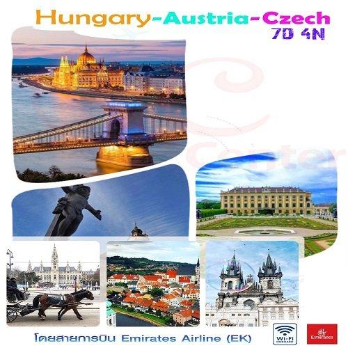 ทัวร์ยุโรปตะวันออก Austria Hungary 7D4N