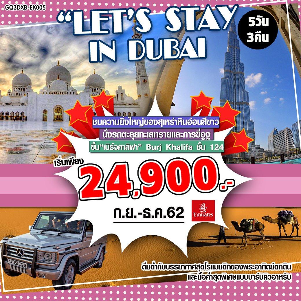 ทัวร์ดูไบ LET'S STAY IN DUBAI ดูไบ 5 วัน 3 คืน