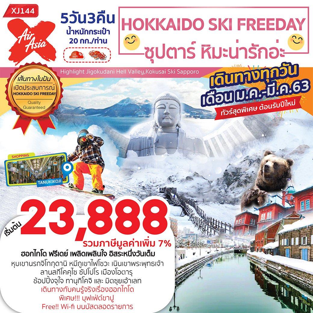 ทัวร์ญี่ปุ่น HOKKAIDO SKI FREEDAY ซุปตาร์ หิมะน่ารักอ่ะ 5D3N